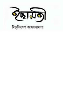 Ichamati By Bibhutibhushan Bandhopadhyay