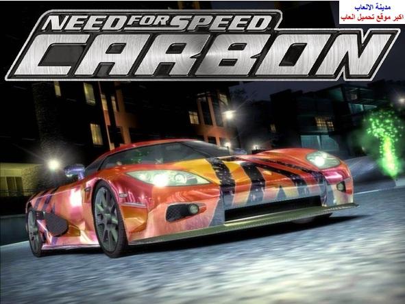 تحميل لعبة نيد فور سبيد كاربون Need For Speed Carbon للكمبيوتر برابط مباشر ميديا فاير