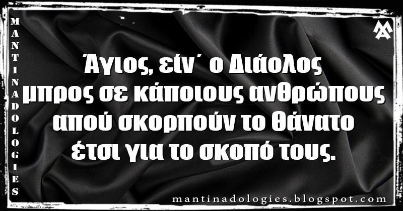 Μαντινάδα - Άγιος, είν΄ ο Διάολος, μπρος σε κάποιους ανθρώπους απού σκορπούν το Θάνατο, έτσι για το σκοπό τους.