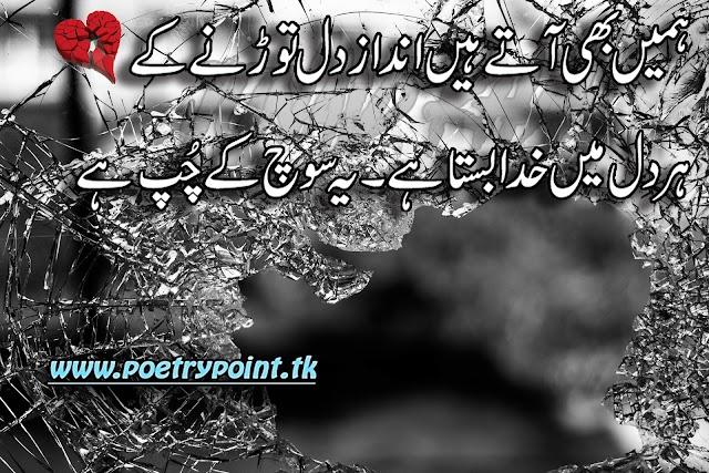 """2 lines sad urdu poetry"""" Hame bhi ate han andaz dil torne ke"""" // urdu sad poetry sms// urdu sad poetry about love"""