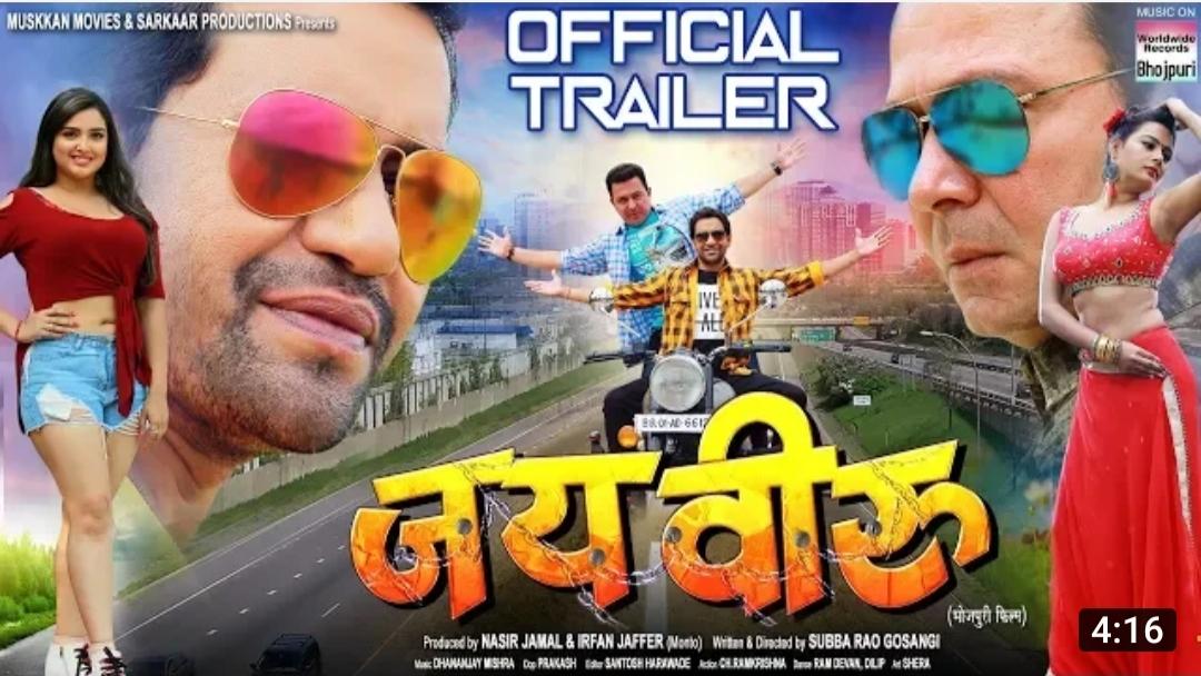 Jai Veeru (Dinesh Lal Yadav and Amarpali Dubey) Wiki Bhojpuri Film