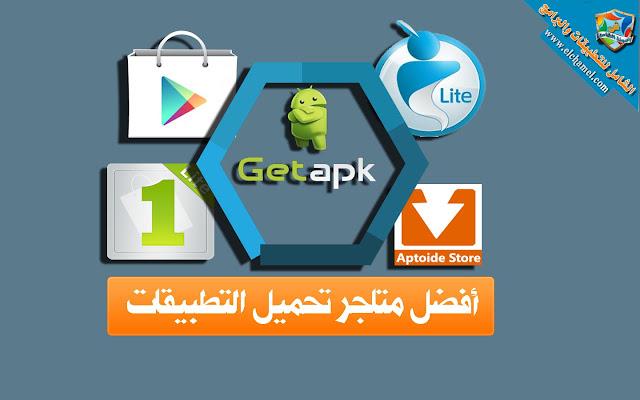 a7f3db02e أفضل متاجر تحميل التطبيقات المدفوعة والألعاب المهكرة مجانا للأندرويد -  منتديات درر العراق