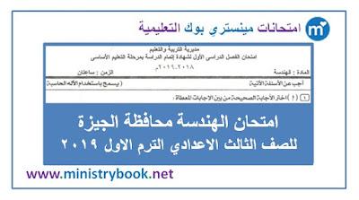 امتحان الهندسة محافظة الجيزة الصف الثالث الاعدادى ترم اول 2019