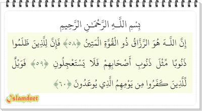 Ini merupakan kelanjutan dari postingan sebelumnya tentang  Surah Adz-Dzaariyaat Juz 27 Ayat 31-60 dan Artinya