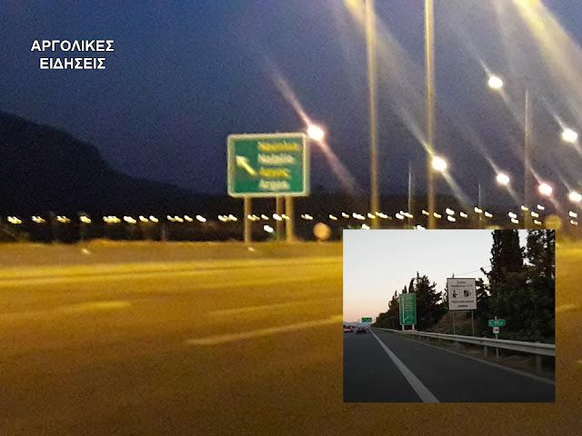 Τέλος στην ταλαιπωρία λόγω έλλειψης πινακίδων προς Ναύπλιο για τους οδηγούς από Αθήνα και Πάτρα