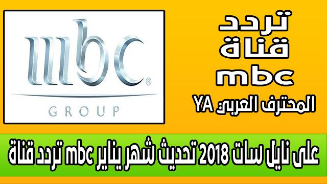 تردد قناة mbc على نايل سات 2018 تحديث شهر يناير