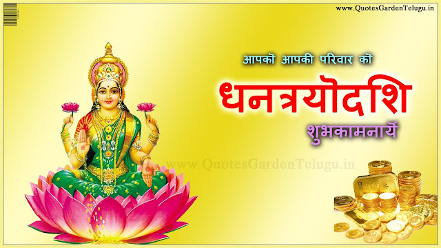 dhantrayodasi greetings messages in hindi