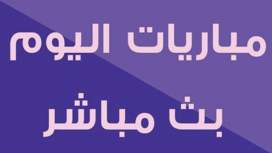 يلا شوت مباريات اليوم مباشرة tab3live رابط موقع يلا شووت الجوال بدون تقطيع تابع لايف يلا كورة اون لاين