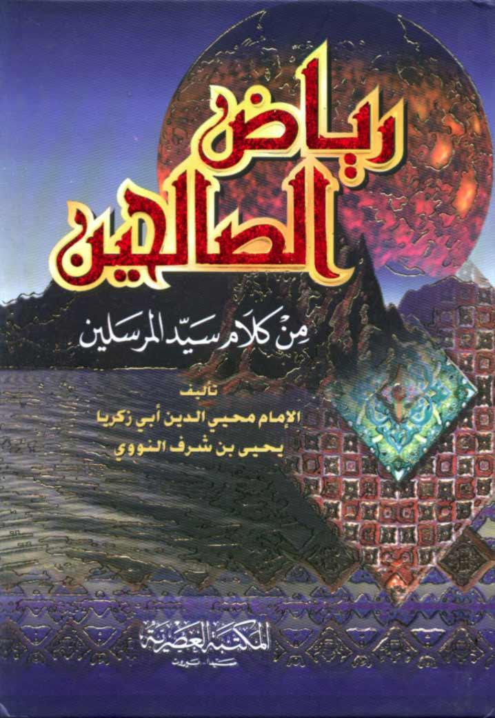 تحميل كتاب رياض الصالحين من كلام سيد المرسلين pdf