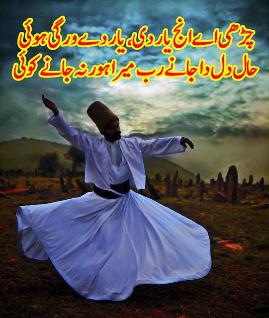 Charhi Ay Enj Yaar Di, Yaar Dy Wargi Hoyi - Sad Sufi Two Lines Poetry - Paaris Sohail