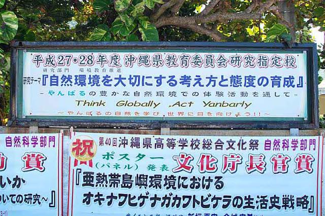 Japanese sign, Think Globally, Act Yanbarly