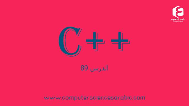 دورة البرمجة بلغة ++C الدرس 89 : Templates II