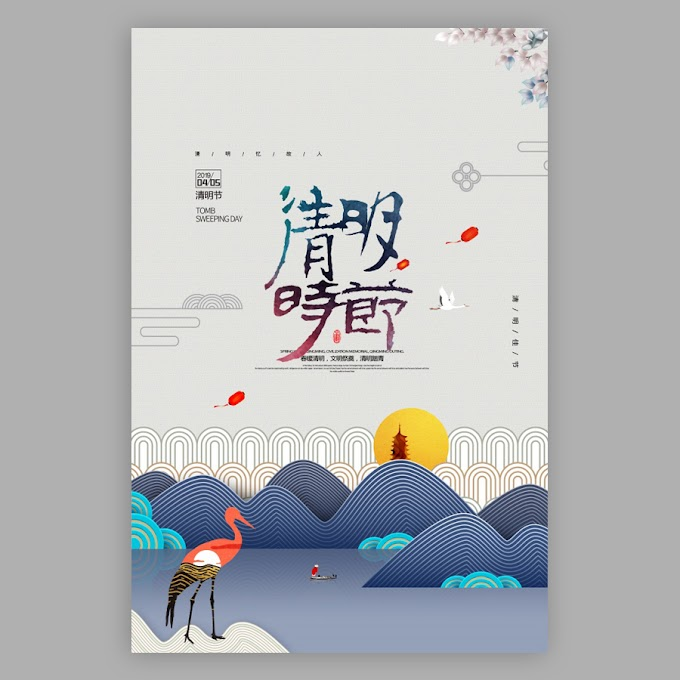 Free poster design for the Ching Ming Festival free psd