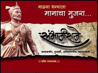 Sambhaji jayanti status in marathi