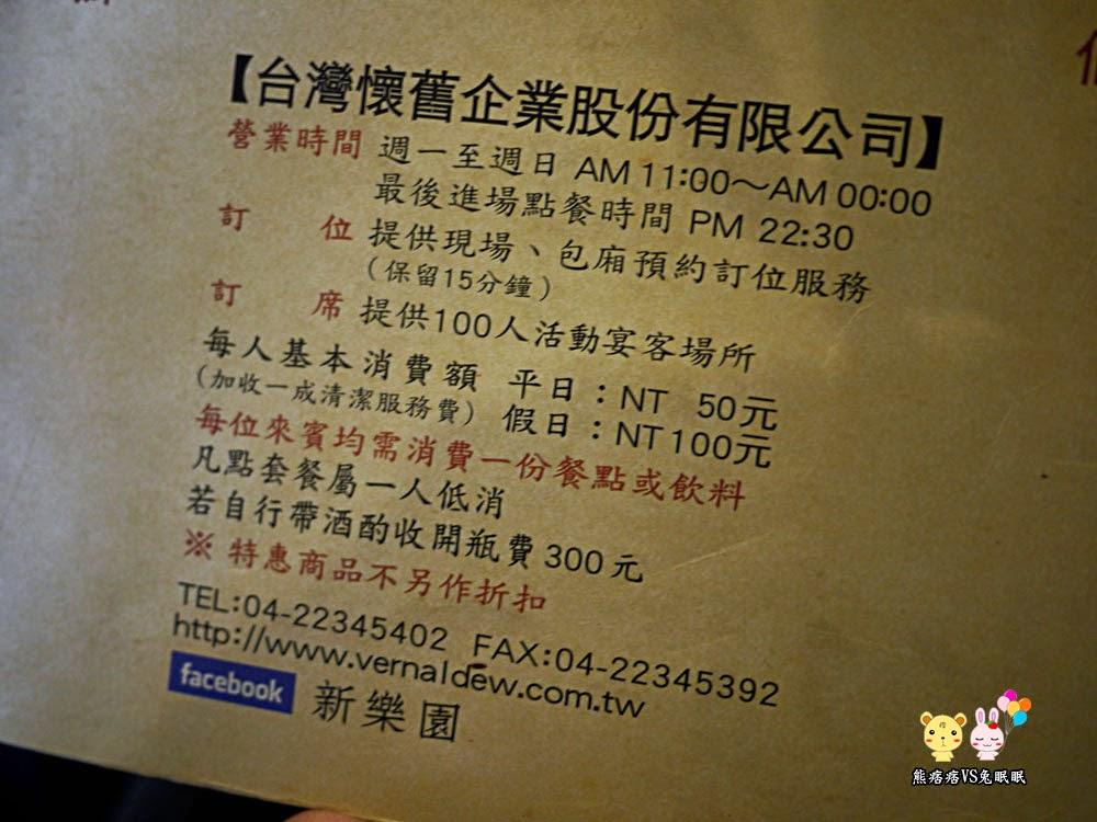 P1240335 - 台中懷舊餐廳│台灣香蕉新樂園濃郁的古早風情味