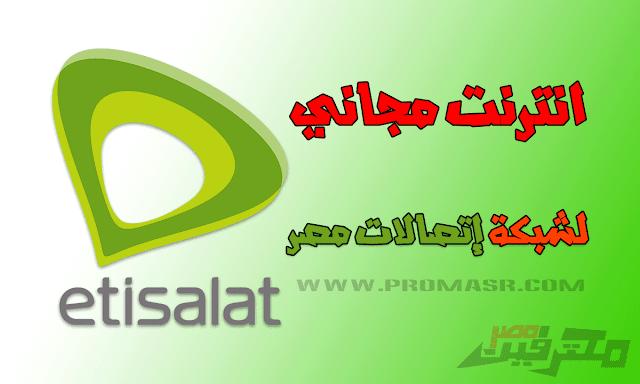 انترنت مجاني لشبكة إتصالات مصر 2018 باستخدام برنامج slowDNS