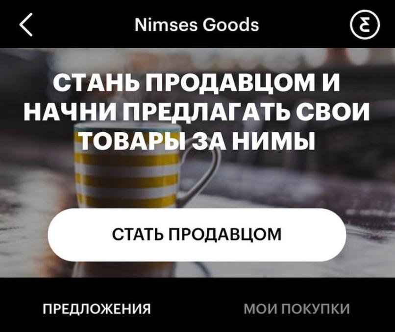 Nimses Goods
