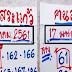 หวยฅนสระแก้ว เลขเด็ดชุดเต็มบน-ล่าง หวยทำมือ งวด 17/01/61