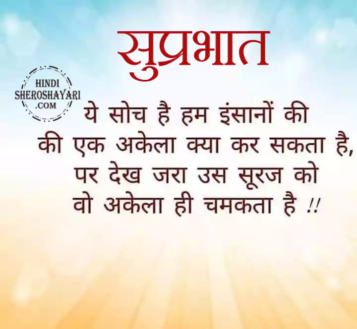 Good Morning Hindi Quotes for Friends