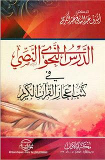 تحميل كتاب الدرس النحوي النصي في كتب إعجاز القرآن الكريم - أشرف عبد البديع عبد الكريم