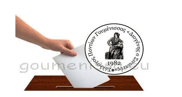 Επαναληπτικές εκλογές στο Σύλλογο Ποντίων Γουμένισσας