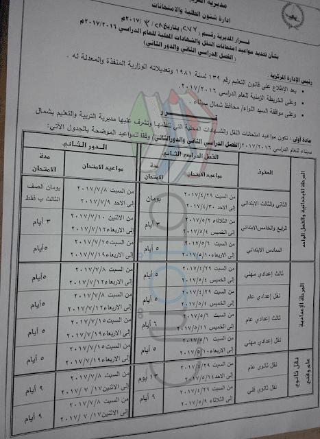 جدول امتحانات الصف الثاني الابتدائي 2016 الترم الثاني محافظة شمال سيناء