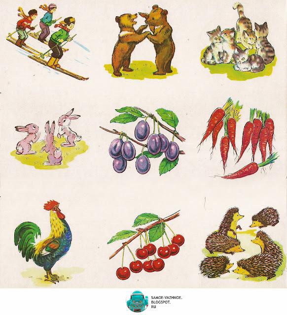 Советские игры для детей. Раз, два сосчитай игра СССР Кузнецова, Карпов, Соболев, 1987.