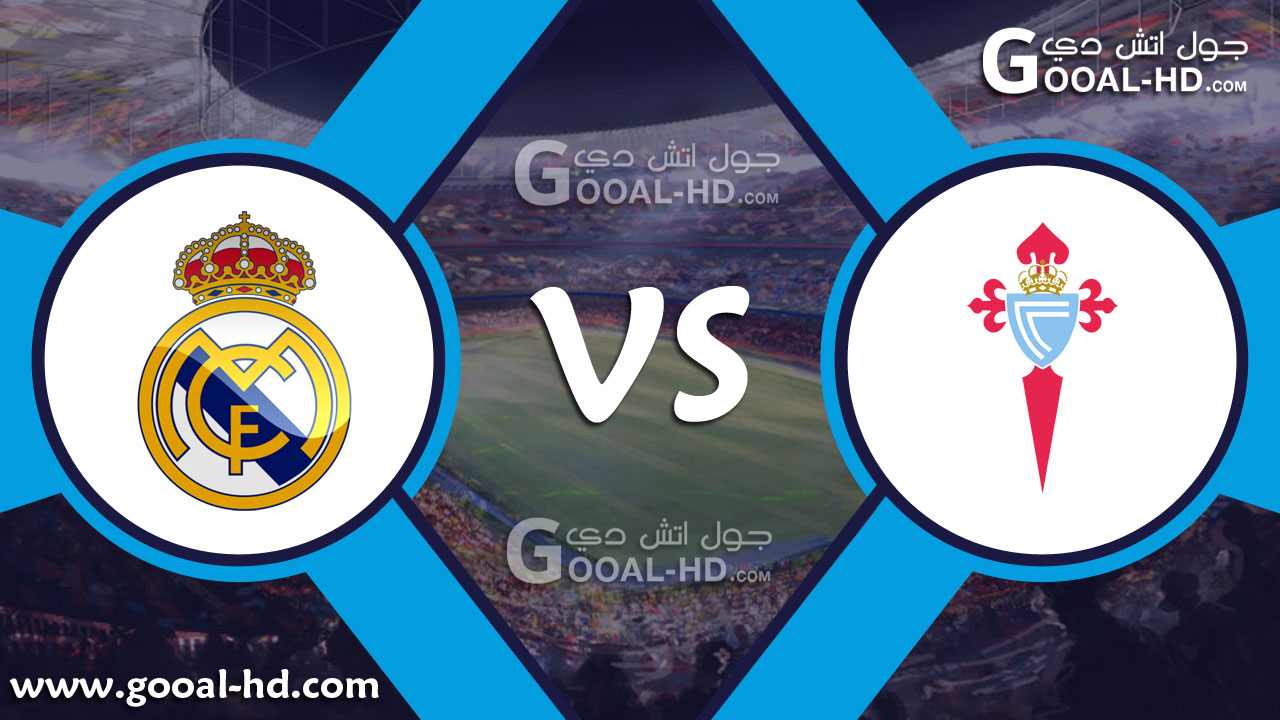 يلا شوت مباراة ريال مدريد وسيلتا فيغو بث مباشر