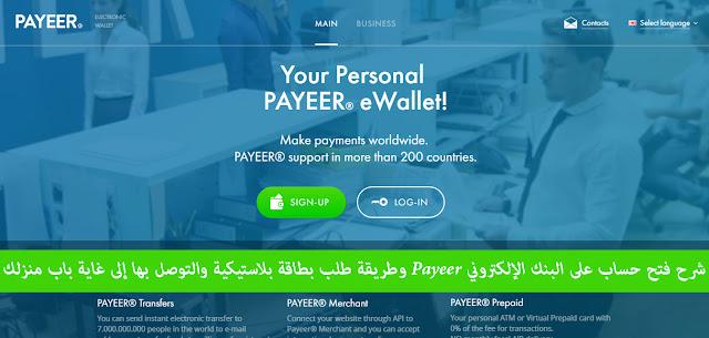 شرح فتح حساب على البنك الإلكتروني Payeer وطريقة طلب بطاقة بلاستيكية والتوصل بها إلى غاية باب منزلك