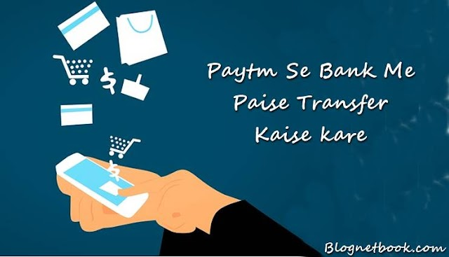 Paytm Se Bank Account Me Paise Transfer Kaise Kare (Paytm To Bank)