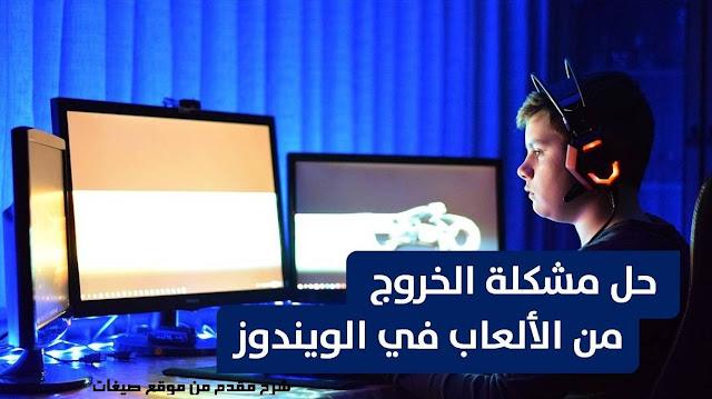 الالعاب الكمبيوتر