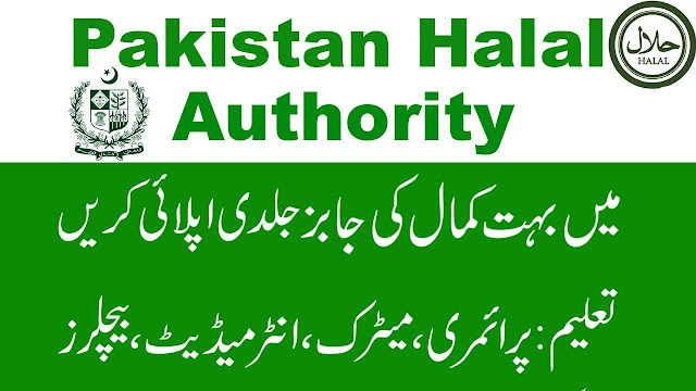 Pakistan Halal Authority Jobs 2020 Download Application Form