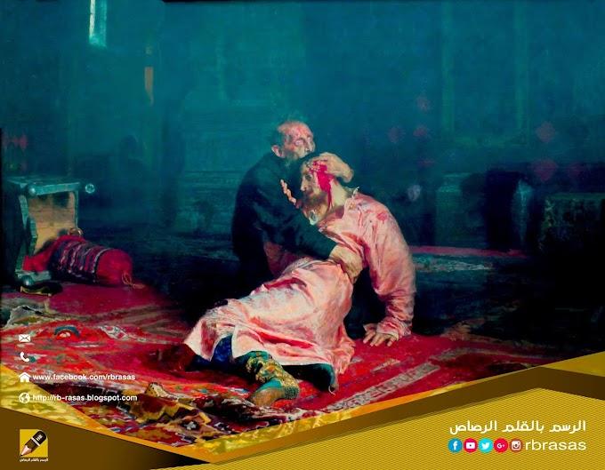 إيفان الرابع (الرهيب) يحتضن أبنه بعد أن ضربه مما أدى لوفاته !
