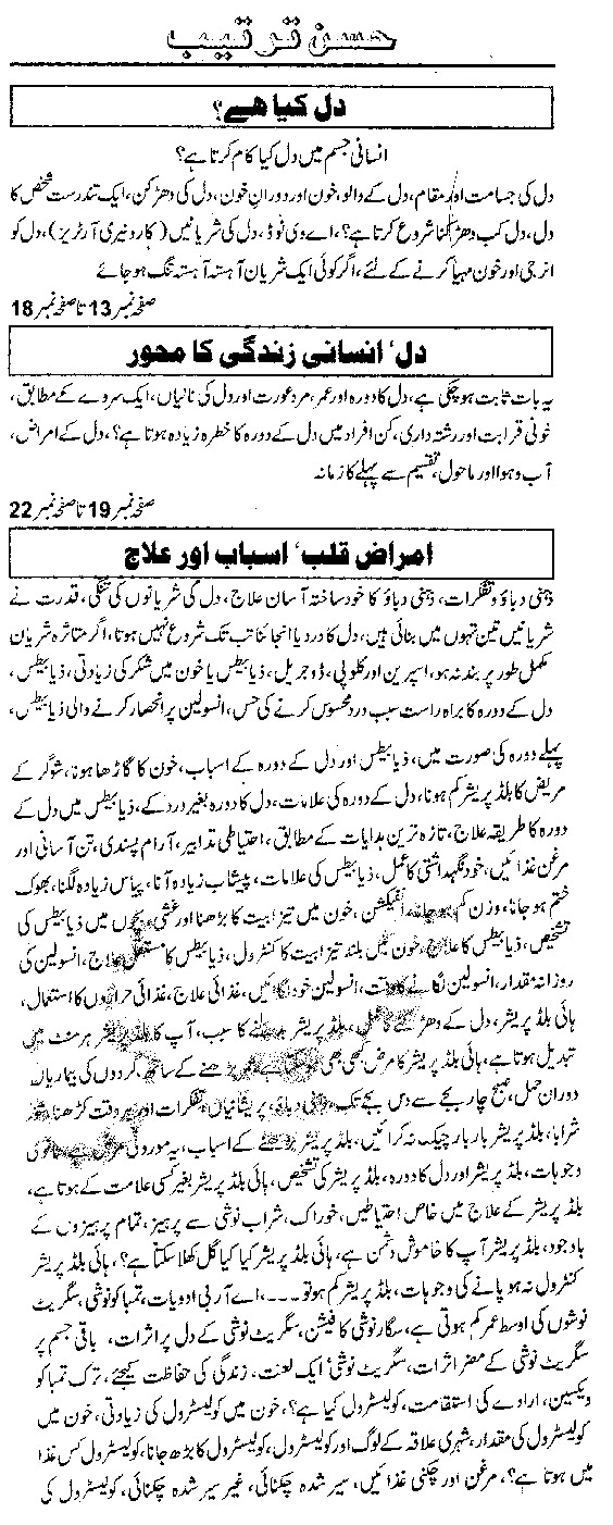 Heart Diseases And Treatments Urdu Book
