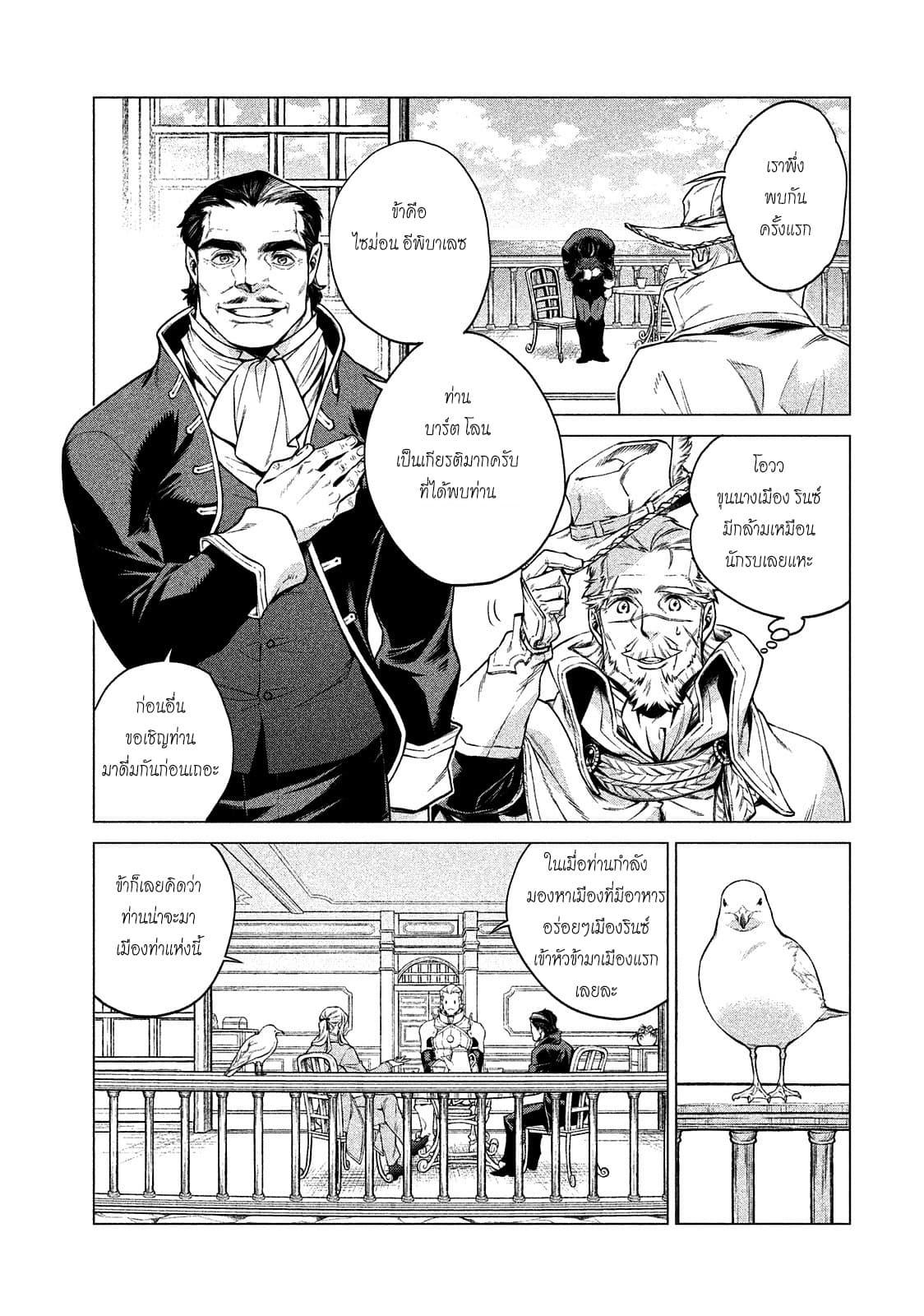 อ่านการ์ตูน Henkyou no Roukishi - Bard Loen ตอนที่ 6 หน้าที่ 12