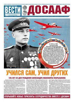 Читать онлайн журнал Вести ДОСААФ (№4 2018)  или скачать журнал бесплатно