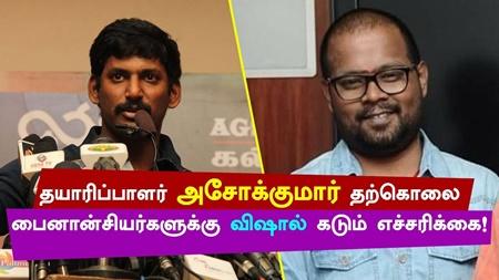 Producer Ashok Kumar commited Suicide : Vishal Warning to Financiers!