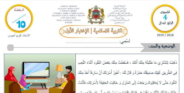 الفرض1 مادة التربية الإسلامية للمرحلة الأولى المستوى الرابع ابتدائي