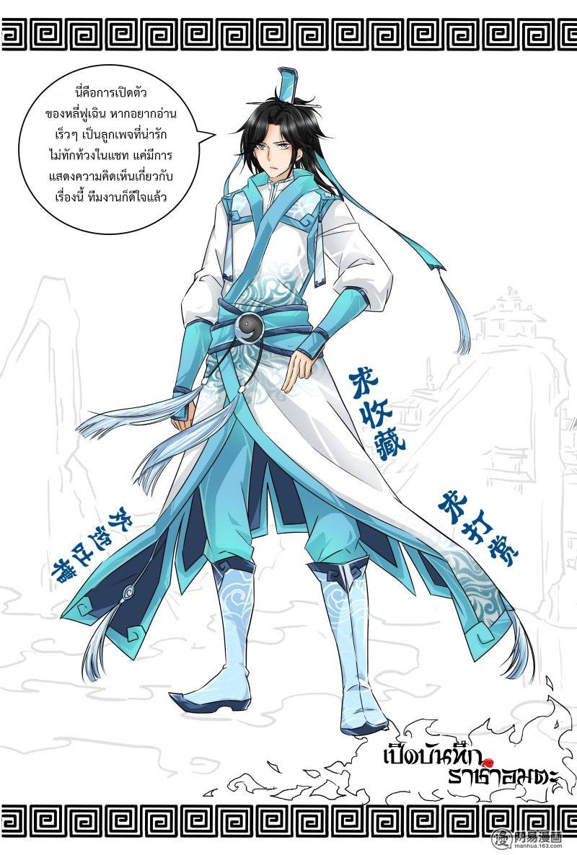 อ่านการ์ตูน Yong Heng Zhi Zun 1 ภาพที่ 14