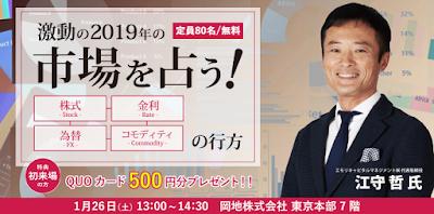 http://www.okachi.jp/seminar/detail20190126t.php