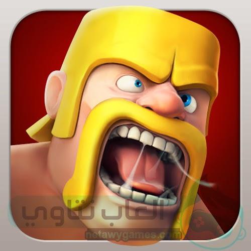 تحميل لعبة كلاش اوف كلانس لجميع الهواتف الذكية - Download Clash of Clans Game Free