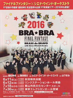 BRA★BRA FINAL FANTASY BRASS de BRAVO 2016 with Siena Wind Orchestra Aomori poster