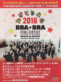 BRA★BRA FINAL FANTASY BRASS de BRAVO 2016 with Siena Wind Orchestra Aomori poster