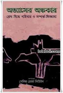 অভ্যাসের অন্ধকার - সেলিম রেজা নিউটন Obhyasher Ondhokar by Salim Reza Nuton