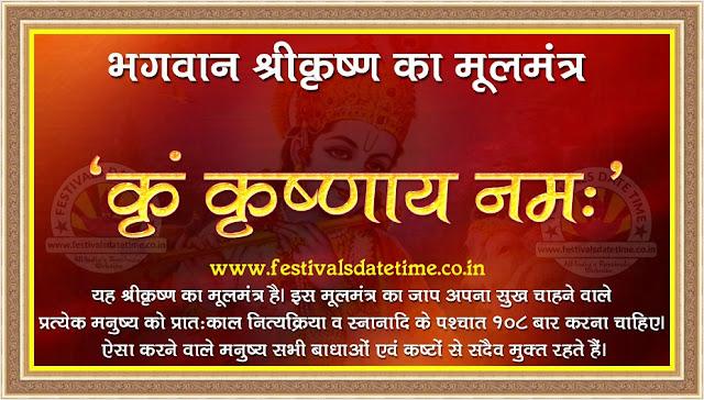 Shree Krishna Mantra in Hindi, श्री कृष्ण मंत्र हिन्दी में