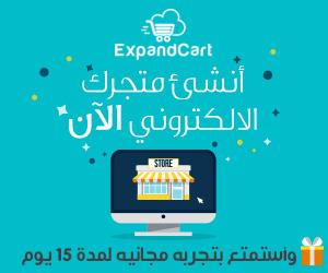 احصل على تجربه مجانيه لمدة 15 يوم فى ExpandCart لانشاء المتاجر الاكترونيه