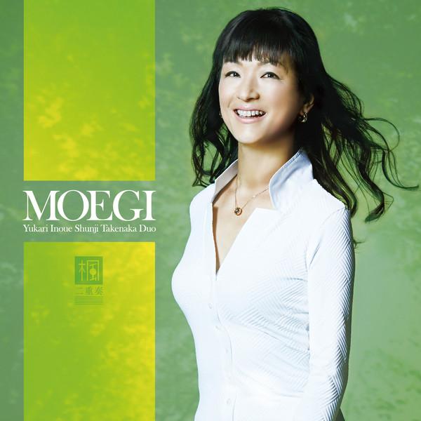 [Album] 井上ゆかり 竹中俊二 デュオ – Moegi (2016.04.20/MP3/RAR)