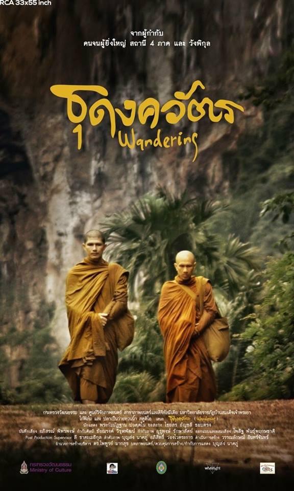 ธุดงควัตร (2016) Wandering