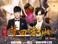 Film Dream Zhuxian (2016) DVDRip Subtitle Indonesia