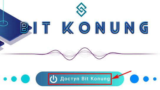 Регистрация в Bit Konung